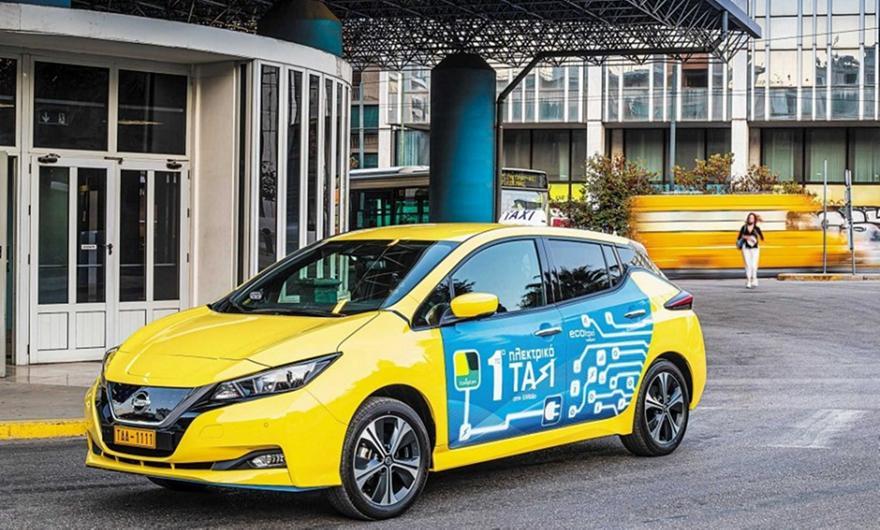 Το LEAF, πρώτο αμιγώς ηλεκτρικό ταξί στην Ελλάδα