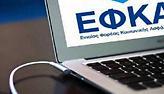 Νέα εφαρμογή ΕΦΚΑ: Δείτε τα αναδρομικά που δικαιούστε με ένα κλικ