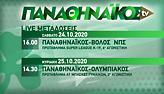 Πράσινο Σαββατοκύριακο με «Παναθηναϊκός TV»