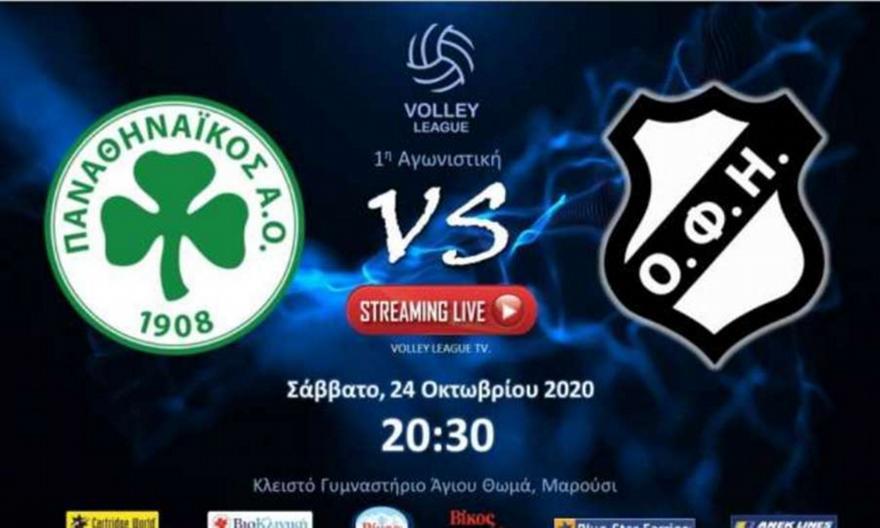 Volley League: Παναθηναϊκός-ΟΦΗ 3-0