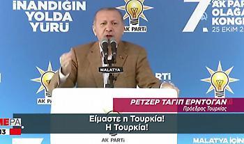 Λάβρος ο Ερντογάν με ΗΠΑ: Φέρτε μας τις κυρώσεις. Εμείς είμαστε η Τουρκία, δεν φοβόμαστε!