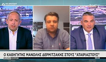 Δερμιτζάκης: Φοβάμαι ότι μπορεί να μάς ξεφύγει ο ιός, και τότε οι ΜΕΘ δεν φτάνουν