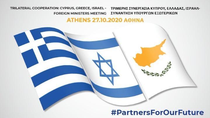 Τριμερής Ελλάδας-Κύπρου-Ισραήλ, στην Αθήνα