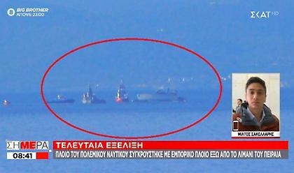 Σύγκρουση πολεμικού πλοίου με εμπορικό - To πολεμικό έχει πάρει κλήση