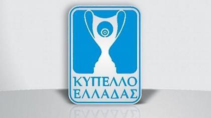Πέντε αναβολές και μία ματαίωση στο Κύπελλο Ελλάδας