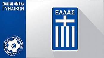 LIVE streaming:  Ελλάδα - Ουκρανία