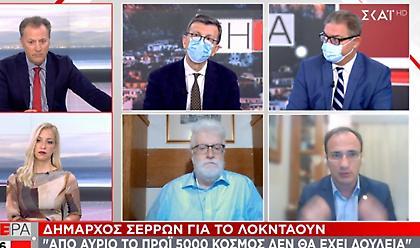 Δήμαρχος Σερρών σε ΣΚΑΪ για λοκντάουν: Από αύριο το πρωί 5.000 κόσμος δεν θα έχει δουλειά