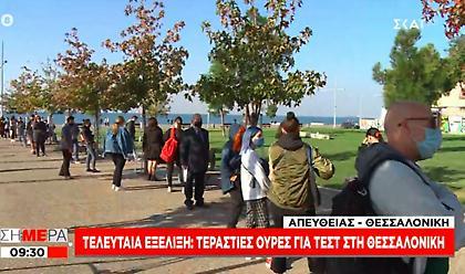 Τεράστιες ουρές στη Θεσσαλονίκη για τεστ κορωνοϊού – Αρκουμανέας: Ανησυχούμε