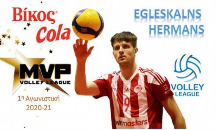 Πολυτιμότερος της πρεμιέρας της Volley League ο Εγκλεσκαλνς