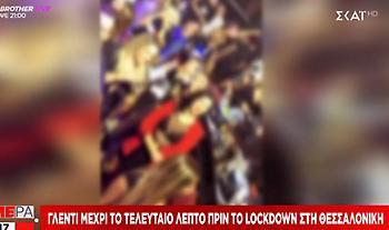 Κορωνοϊός-Γλέντι μέχρι το τελευταίο λεπτό πριν το lockdown στην Θεσσαλονίκη