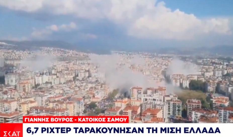 Σεισμός - Toυρκία: Ταρακουνήθηκε η Σμύρνη – Αισθητός και στην Κωνσταντινούπολη