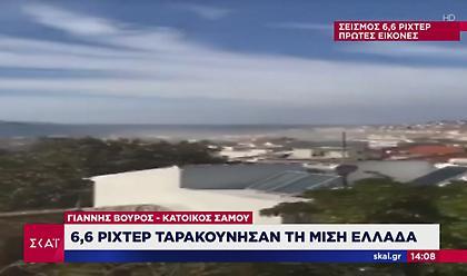 Σεισμός: Μήνυμα 112 σε κατοίκους Ικαρίας- Κω-Χίου και Σαμου - Απομακρυνθείτε από τις ακτές