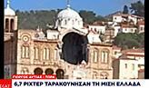 Σεισμός - Σάμος: 4 τραυματίες - Κατέρρευσε μεγάλο τμήμα Εκκλησίας στο Καρλόβασι