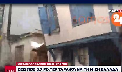 Παπαζάχος: Θα έχει μεγάλη σεισμική ακολουθία το επόμενο 48ωρο
