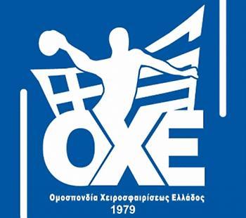 Οι προσπάθειες της ΟΧΕ για επανεκκίνηση του χάντμπολ