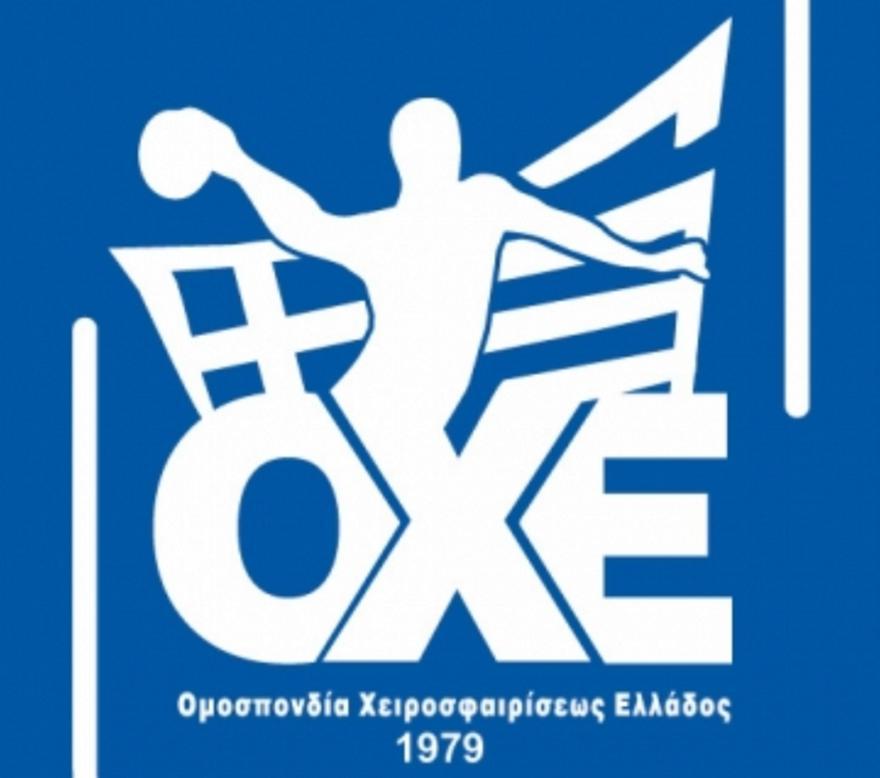 Οι προσπάθειες της ΟΧΕ για επανεκκίνηση των αγώνων χάντμπολ