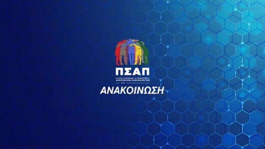 ΠΣΑΠ - Αυγενάκης: Τηλεδιάσκεψη τη Δευτέρα