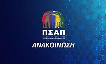 Ζήτησε εξαίρεση SL2 και Football League από τον Αυγενάκη ο ΠΣΑΠ