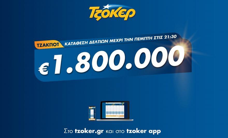 Βραδιά ΤΖΟΚΕΡ με 1,8 εκατ. ευρώ