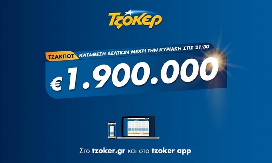 ΤΖΟΚΕΡ: Κυριακάτικο τζακ ποτ με 1,9 εκατ. ευρώ