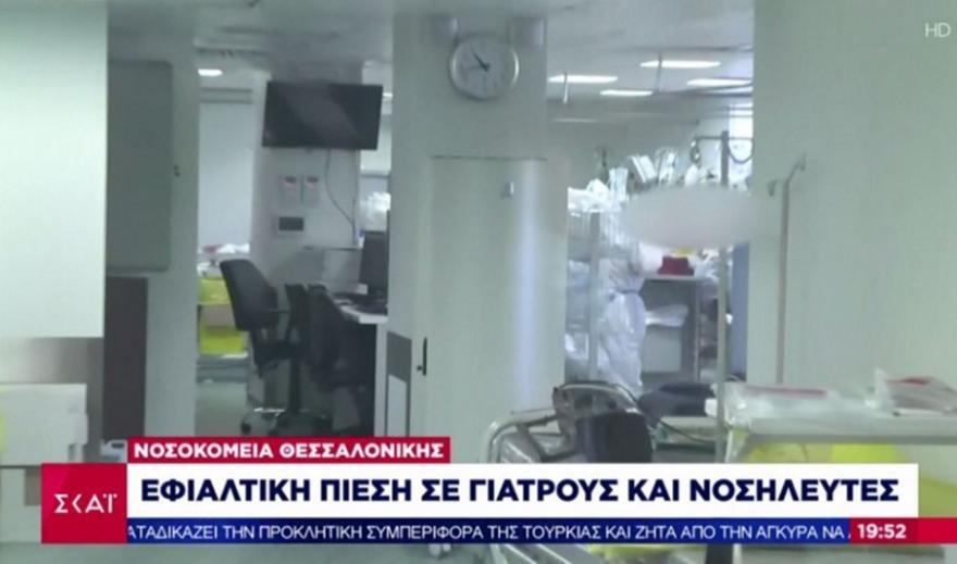 Κορωνοϊός–Θεσσαλονίκη:Χωρίς ΜΕΘ COVID άρχισε η εφημερία 2 νοσοκομείων