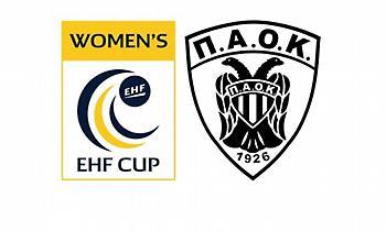 Οι πιθανοί αντίπαλοι του ΠΑΟΚ στο EHF χάντμπολ γυναικών