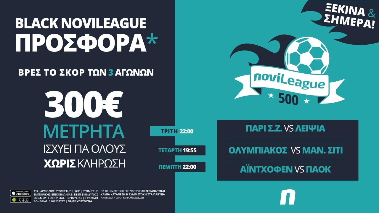 Novileague: 300€ για όποιον βρει τα σκορ των ευρωπαϊκών αγώνων!