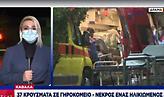Κορωνοϊός - Έντονη ανησυχία στην Καβάλα: Τουλάχιστον 37 κρούσματα σε γηροκομείο