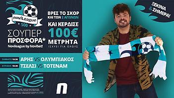 Novileague (28-29/11): 100€ για όποιον βρει τα σκορ των αγώνων του Σ/Κ!