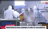 Κορωνοϊός-Θεσσαλονίκη: «Αχτίδα φωτός», μείωση εισαγωγών και ασθενών στη ΜΕΘ Παπαγεωργίου