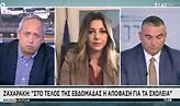 Ζαχαράκη: Τέλος της εβδομάδας η απόφαση για το άνοιγμα των σχολείων