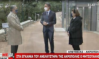 Μητσοτάκης - Ανελκυστήρας Ακρόπολης: Προσβάσιμο για όλους το σύμβολο του δυτικού πολιτισμού