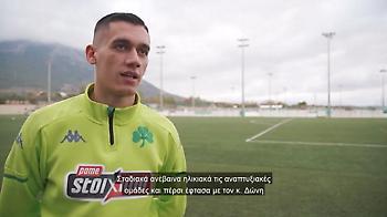 Αλεξανδρόπουλος: Το μυστικό της επιτυχίας του 19χρονου μέσου του Παναθηναϊκού