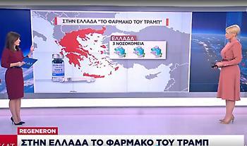 Στην Ελλάδα το φάρμακο του Τραμπ των μονοκλωνικών αντισωμάτων-Σε ποιους και πώς θα χορηγηθεί