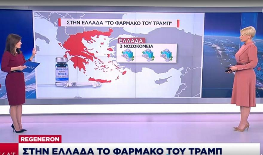 Στην Ελλάδα το φάρμακο του Τραμπ των μονοκλωνικών αντισωμάτων
