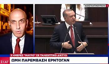 Ωμή παρέμβαση Ερντογάν: 5 μέρες «μαύρο» σε τηλεοπτικό δίκτυο - Ο λόγος