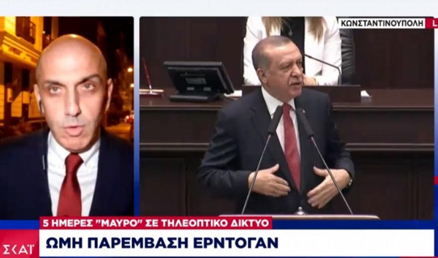 Ωμή παρέμβαση Ερντογάν: 5 μέρες «μαύρο» σε τηλεοπτικό δίκτυο