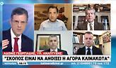 Γεωργιάδης σε ΣΚΑΪ: Κλιμακωτά το άνοιγμα της αγοράς- Με ποια σειρά θα ανοίξουν τα καταστήματα