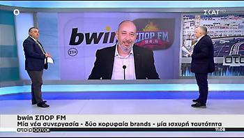 Η συνεργασία bwin – ΣΠΟΡ FM στους «Αταίριαστους»
