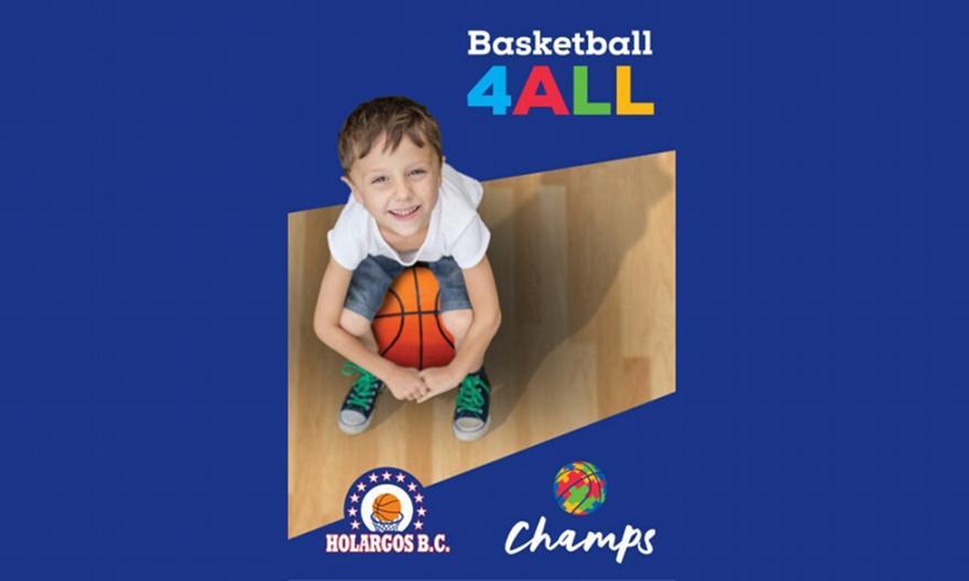 Basketball 4All: Η σπουδαία πρωτοβουλία του Χολαργού
