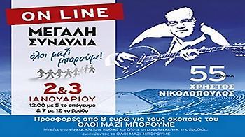Η μεγάλη συναυλία του ΟΛΟΙ ΜΑΖΙ ΜΠΟΡΟΥΜΕ «55 χρόνια Χρήστος Νικολόπουλος» - Online Streaming