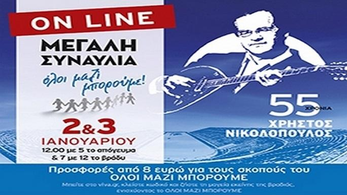 «55 χρόνια Χρήστος Νικολόπουλος» - Online Streaming