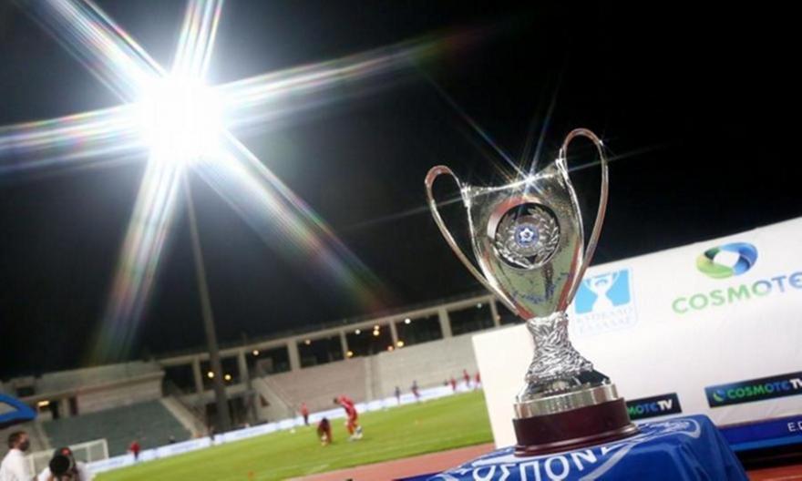 Την Τρίτη η κλήρωση του Κυπέλλου Ελλάδας