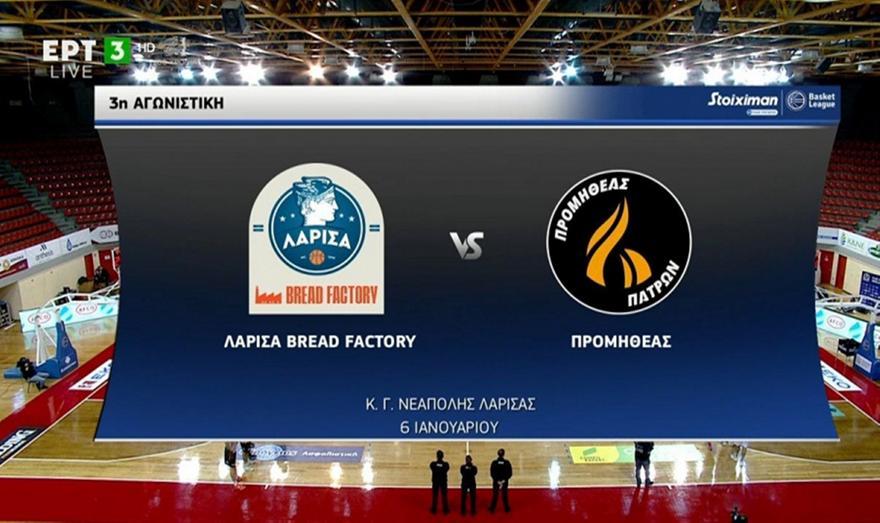 Λάρισα-Προμηθέας 85-81: Τα highlights του ματς (video)