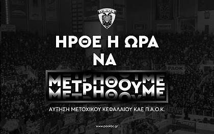 ΚΑΕ ΠΑΟΚ: «Ήρθε η ώρα να μετρηθούμε»