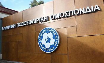 Τη Δευτέρα η τηλεδιάσκεψη της ΕΠΟ για αναβολή των εκλογών