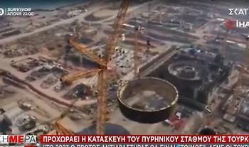 Πυρηνικός σταθμός Τουρκίας: To 2023 ο πρώτος αντιδραστήρας θα είναι έτοιμος λένε οι Τούρκοι