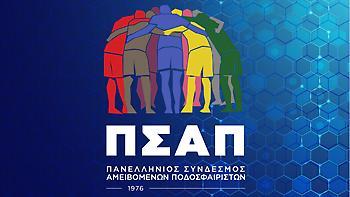 Επιστολή ΠΣΑΠ σε Αυγενάκη για τη Football League