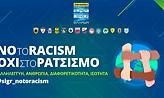 Η Σούπερ Λίγκα λέει «ΟΧΙ» στον ρατσισμό και τις διακρίσεις