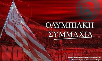 Ολυμπιακός Βόλου: «Κύριοι, πρέπει άμεσα να δοθεί λύση»